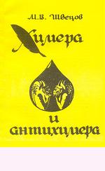 Химера и Антихимера читать книгу онлайн бесплатно Швецов Михаил Валентинович