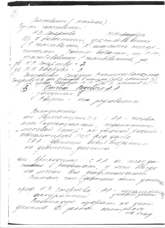 Старцева Наталья Вениаминовна